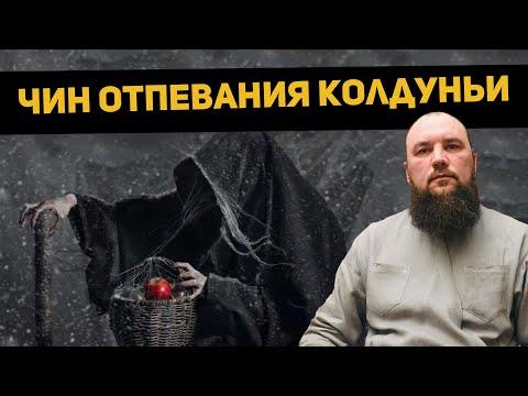 Чин отпевания колдуньи. Священник Максим Каскун