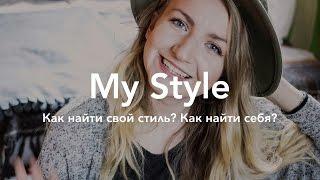Как найти свой стиль?
