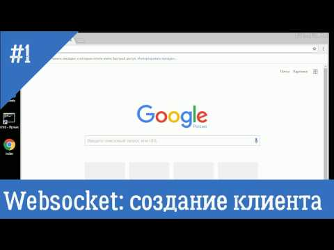 #1 Websocket: Создание Websocket-клиента