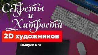 Секреты и хитрости 2D художников // Читы и приемы № 2