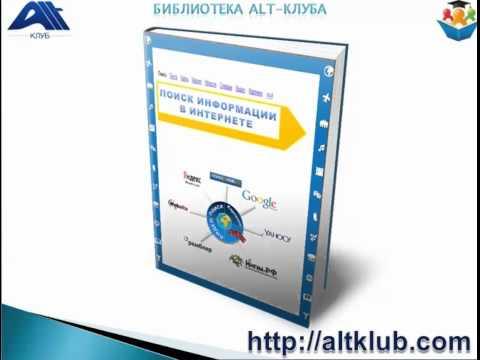 Поиск информации, картинок,  фото в Интернет.