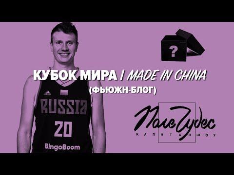 Кубок мира / Made in China - 8