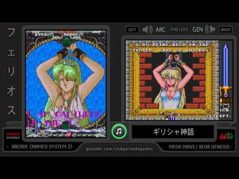 Phelios (Arcade vs Sega Genesis) Side by Side Comparison (Arcade vs Mega Drive)