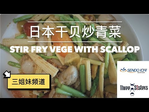 日本干贝炒青菜食谱 | STIR FRY VEGETABLE WITH SCALLOP RECIPE |SENDO ICHI SEAFOOD|(三姐妹频道)|Three Sisters Channel