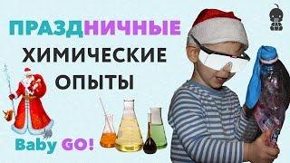 ✪ ХИМИЧЕСКИЕ ОПЫТЫ. Новогодние ХИМИЧЕСКИЕ ОПЫТЫ для детей в домашних условиях!