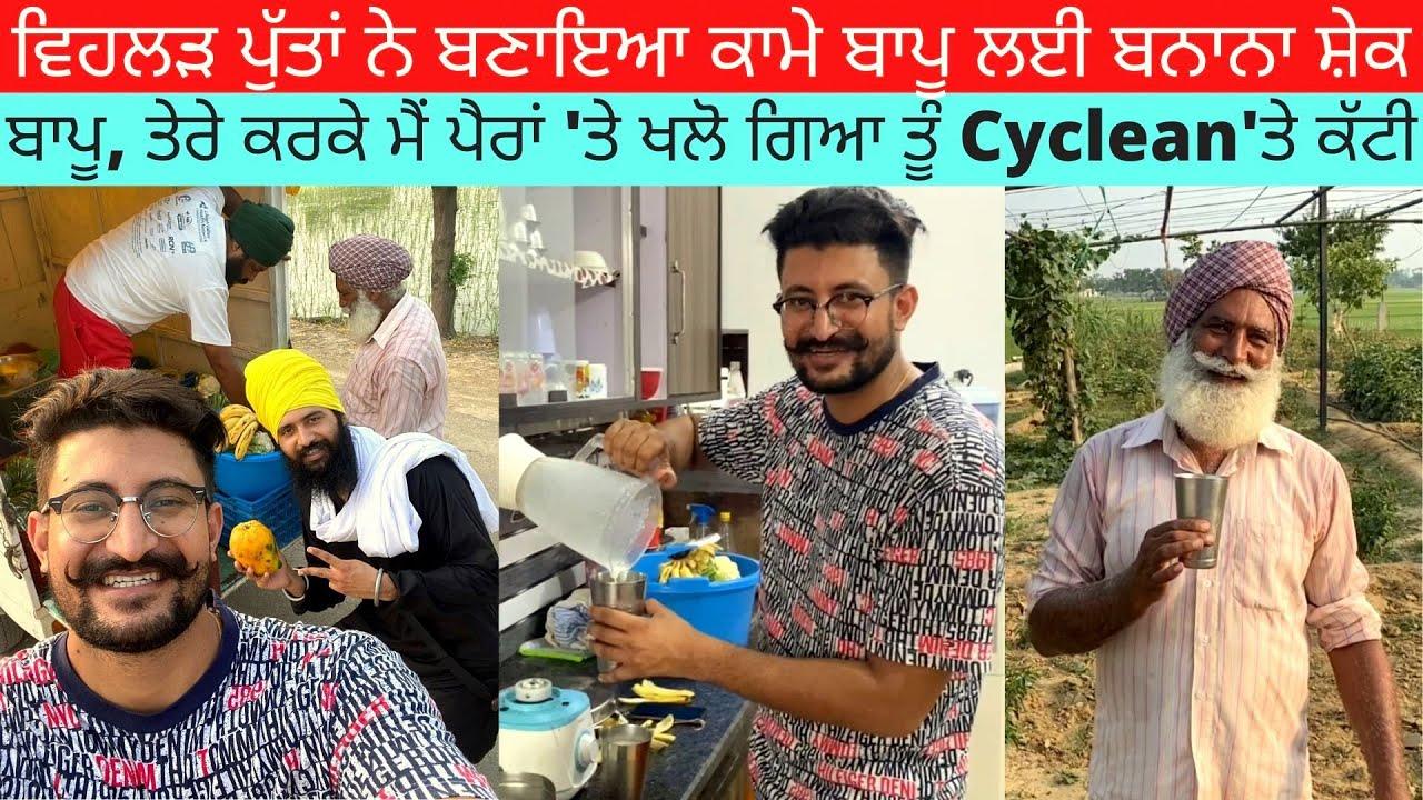 Oh Maujan Bhulniyan Nahi Jo Bapu De Sir Te Kariyan   ਪਿਓ ਪੁੱਤ ਦਾ ਪਿਆਰ   Punjabi Vlogger