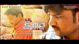 okka kshanam    telugu short film by vinod vini    2016