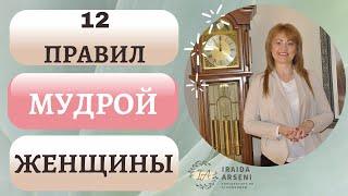 12 правил мудрой женщины