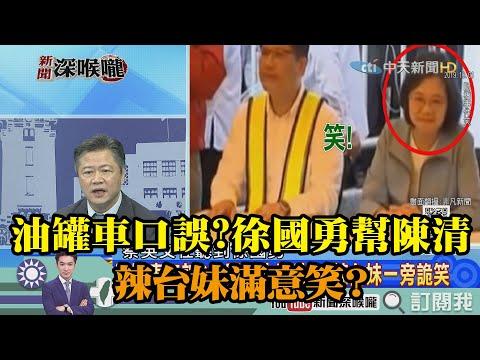 《新聞深喉嚨》精彩片段 油罐車口誤?徐國勇幫陳清 辣台妹滿意笑?