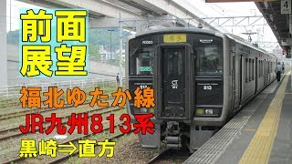 【前面展望】JR九州 福北ゆたか線 813系 RG1003 黒崎⇒直方