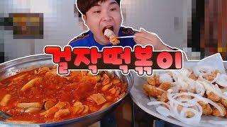 [걸작떡볶이] 부대떡볶이, 레몬크림새우치킨, 매콤참치컵밥 먹방~!!social eating Mukbang(Eating Show)