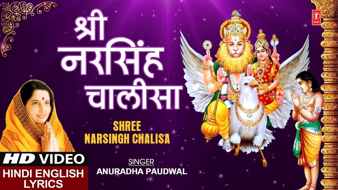 गुरुवार Special श्री नरसिंह चालीसा Shree Narsingh Chalisa I ANURADHA PAUDWAL I Hindi English Lyrics
