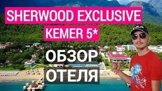 Sherwood Exclusive Kemer 5* Турция 2019 обзор отеля
