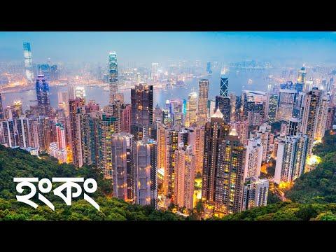 পৃথিবীর সবচেয়ে ব্যয়বহুল শহর হংকং | কালো পিপড়া | Hong Kong | Most Expensive City | Kalo Pipra