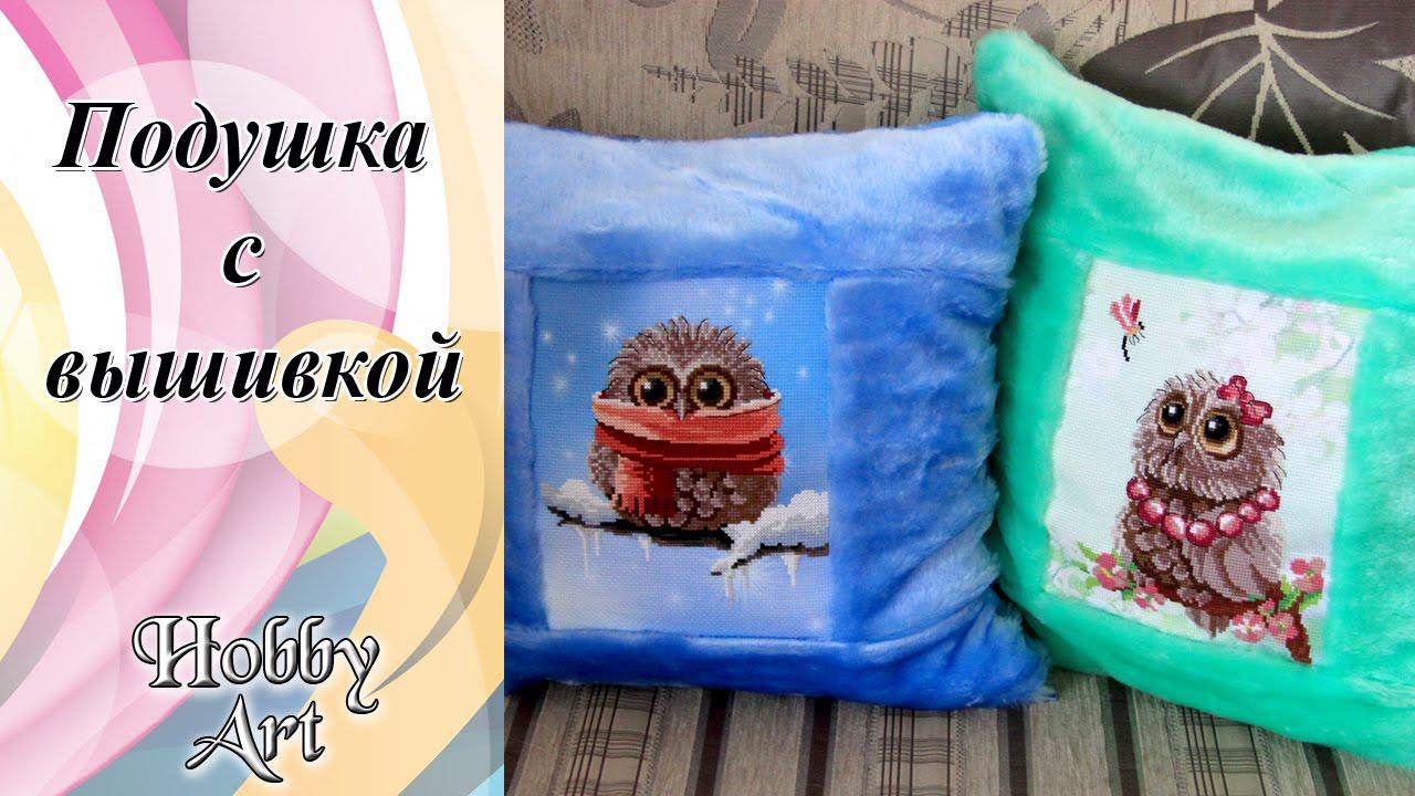 Вшить вышивку в подушку