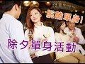 除夕單身活動 (有線新聞 - 214 dating -2006)