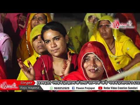 NAGANA DHAM BHAJAN PARTIYOGITA KE WINNER KI PRESENTING II AMBE VIDEO CREATION