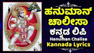 ಹನುಮಾನ್ ಚಾಲೀಸಾ ಕೇಳಿ ದುಷ್ಟಗ್ರಹಗಳು ತೊಲಗಿ ಸುಖಪ್ರಾಪ್ತಿ ಲಭಿಸುವದು| Hanuman chalisa | Kannada Bhakthi Songs