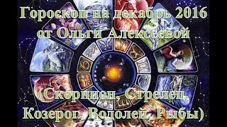 Гороскоп Ленорман + совет ангелов на ДЕКАБРЬ 2016 ( Скорпион, Стрелец, Козерог, Водолей, Рыбы)
