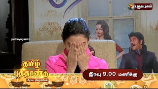 Sit Chat With Tamannaah Tamil New Year Special - PROMO | 10/04/2016 | Puthuyugam TV
