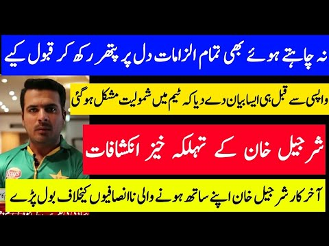 Sharjeel Khan&39;s spooky revelations came to the fore  Cricket Fans Club  Sharjeel Khan
