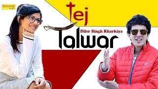 Tej Talwar | Diler Singh Kharkiya | Sumit Guliya | TR | Haryanvi Song | Latest Haryanavi 2019