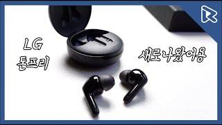 이어폰에 살균기능까지?…