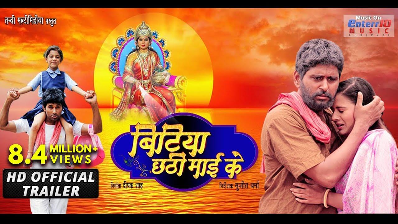 Download बिटिया छठी माई के   Official Trailer   Yash Kumar, Anjana Singh   Bhojpuri Movie Trailer 2018