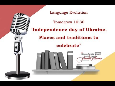 """Language Evolution. Тема: """"INDEPENDENCE DAY OF UKRAINE. PLACES AND TRADITIONS TO CELEBRATE"""""""
