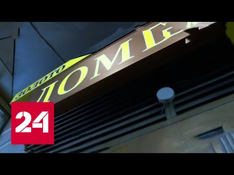 Дежурная часть. В Москве вооруженный преступник ограбил ломбард - Россия 24