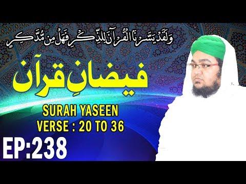 Surah Yasin - سورة يس - Faizan e Quran Ep 238 - Ayat 20 Ta 36 - Madani Channel