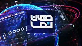 JAHAN NAMA: Iran Election Discussed