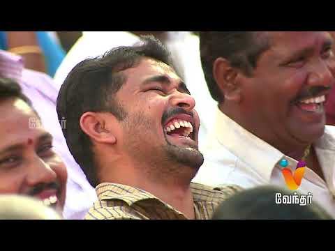 Ithu Unga Medai | (02/04/2017) | [Epi -75] | Vendhar Tv