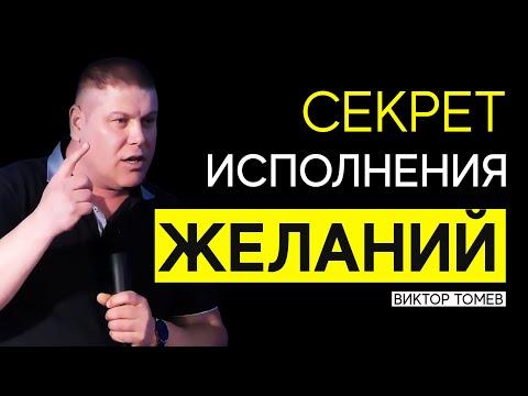 """""""Секрет исполнения ЖЕЛАНИЙ""""   Виктор Томев"""