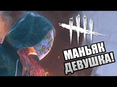Dead by Daylight ► МАНЬЯК КРАСИВАЯ ДЕВУШКА!