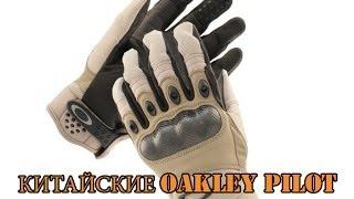 китайская копия перчаток OAKLEY PILOT