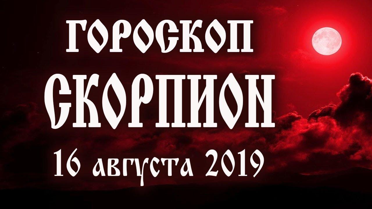 Гороскоп на сегодня 16 августа 2019 года Скорпион ♏ Новолуние через 14 дней