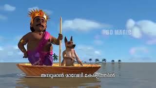 HAPPY ONAM - NEW SONG (Malayalam)