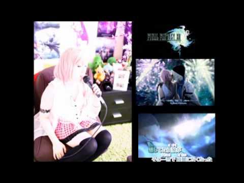 [Karaoke] Kimi Ga Iru Kara Final Fantasy XIII by Mayu Moss