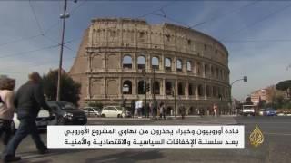 في ذكرى معاهدة روما تحذيرات من تهاوي المشروع الأوروبي