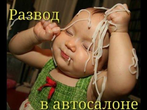 Как в автосалонах Тольятти, клиентов лечат!