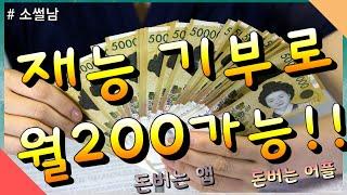 돈버는앱,돈버는어플,돈버는법- 재능기부로 월200벌자!…
