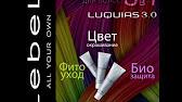 Биоламинирование волос Lebel Cosmetics - YouTube