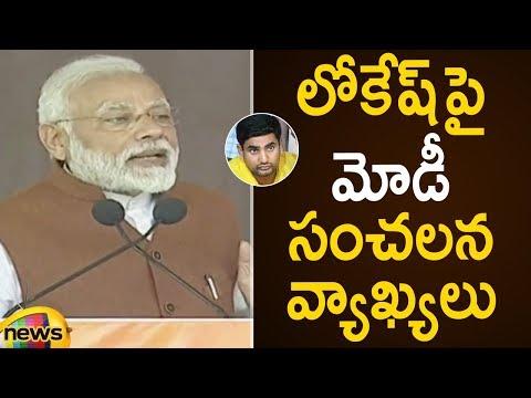 PM Modi Sensational Comments On Nara Lokesh | Modi Public Meeting In Guntur | AP Politics|Mango News