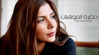 Assala - Hadret El Mawkef / اصاله - حضرة الموقف