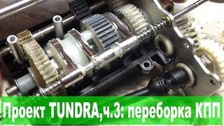 Переборка Tamiya Toyota TUNDRA, ч.3: разбираем коробку передач