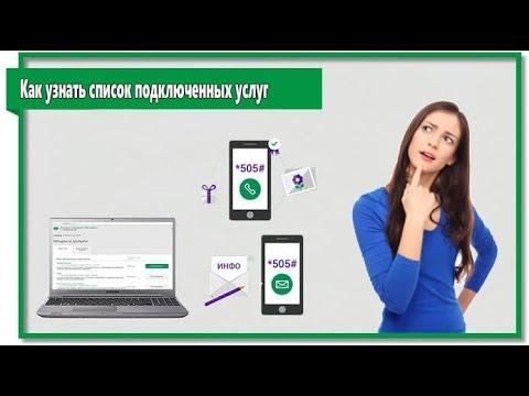 Как узнать какие услуги подключены на мегафоне через смс