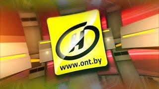 Интернет-телеканал ONT.BY