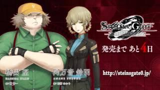 Steins;Gate 0 カウントダウンボイス (発売まで あと7日 〜 本日発売)