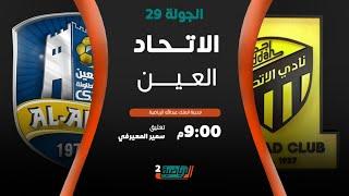 مباشر القناة الرياضية السعودية | الاتحاد VS العين (الجولة الـ29)
